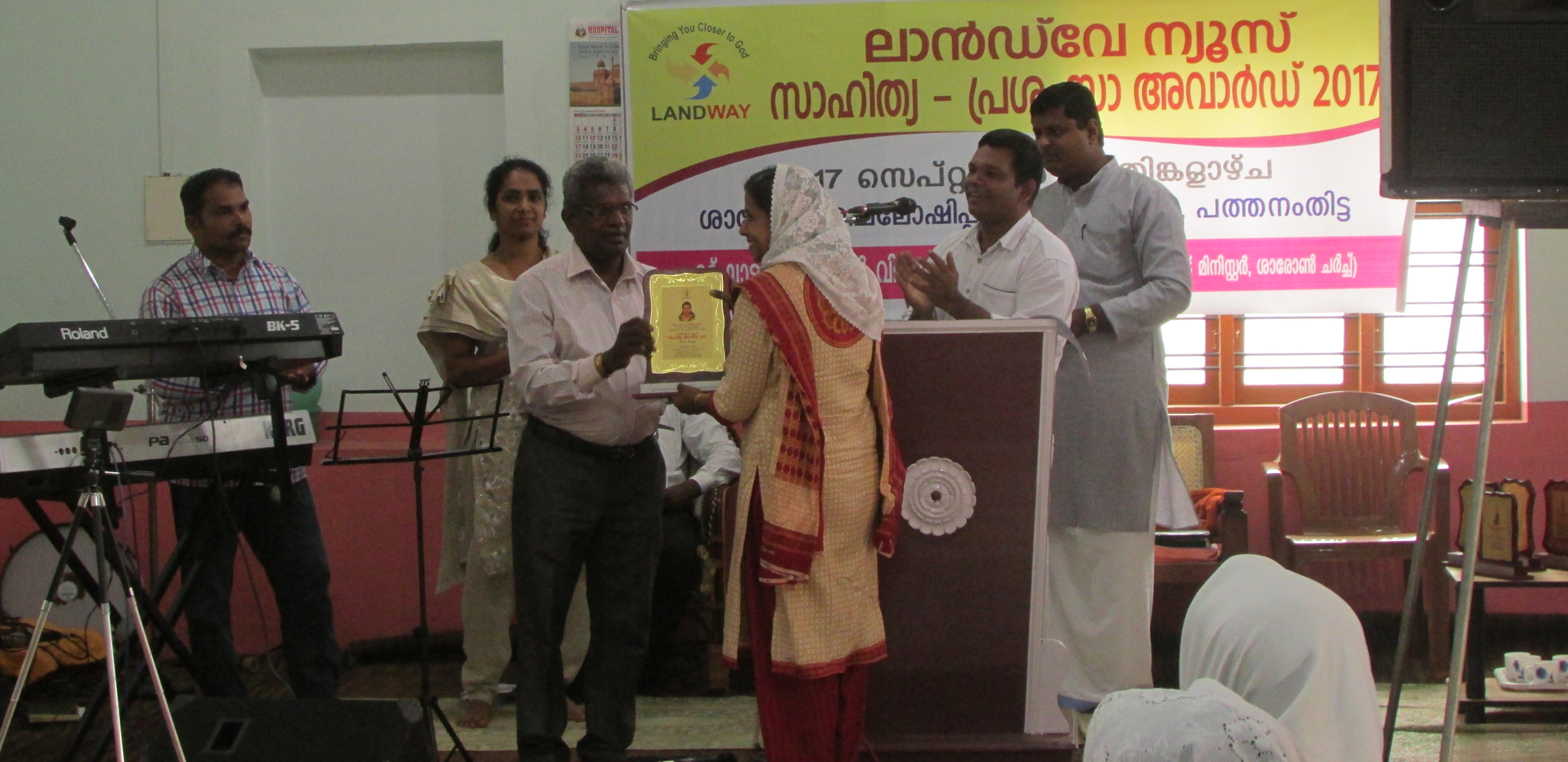 First Prize, Sahithya Award 2017